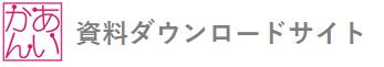 あいかんダウンロードサイト
